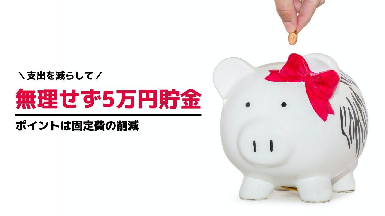 簡単に支出を減らす方法は固定費の削減_無理せず月5万円貯金