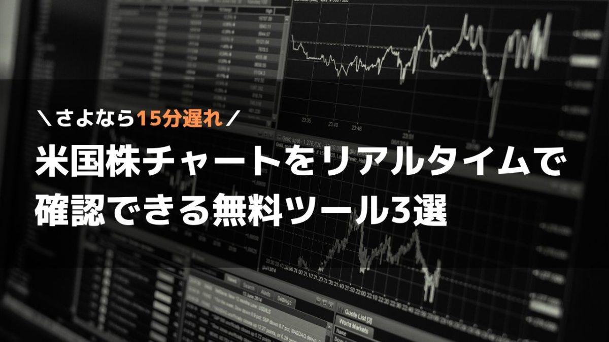 15分遅れ_米国株の株価を リアルタイムで 確認できる無料ツール3選