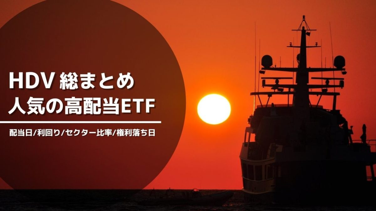 HDV_総まとめ_配当日_配当推移