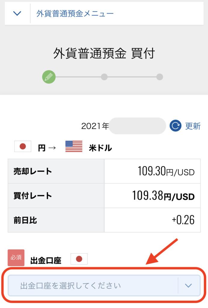 住信SBIネット銀行_ドル転のやり方_外貨普通預金3