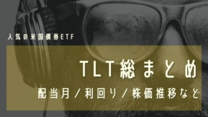 TLTとは?配当月,利回り,株価推移など人気の債券ETF