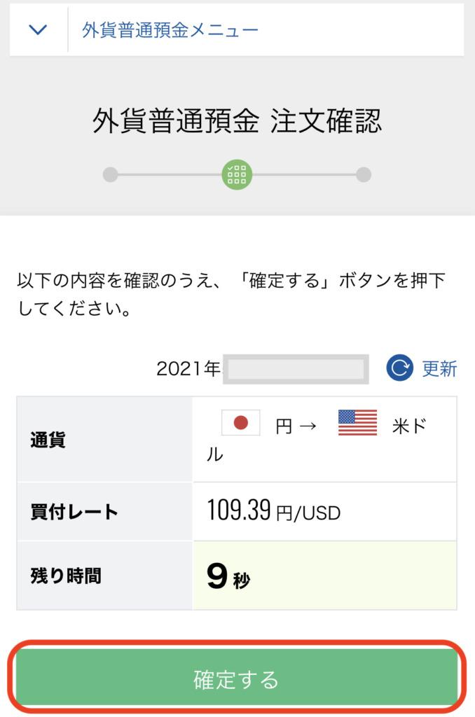 住信SBIネット銀行_ドル転のやり方_外貨普通預金7