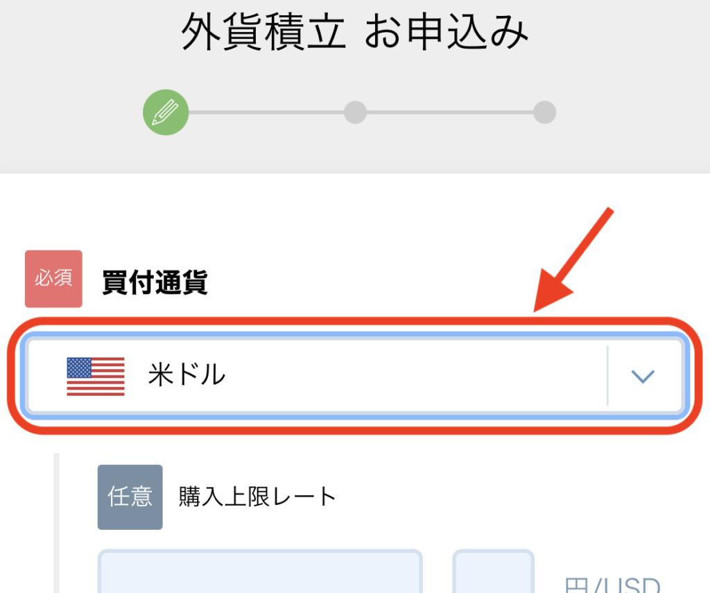 住信SBIネット銀行_ドル転のやり方_外貨積立預金4