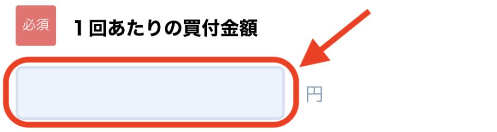 住信SBIネット銀行_ドル転のやり方_外貨積立預金6