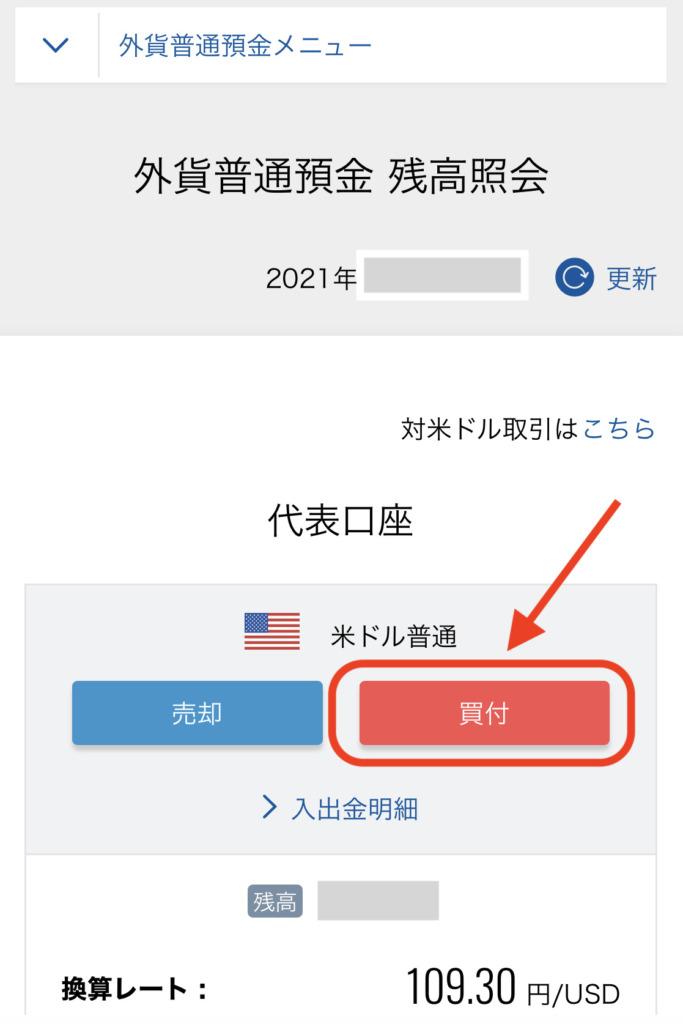 住信SBIネット銀行_ドル転のやり方_外貨普通預金2