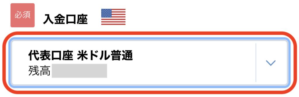 住信SBIネット銀行_ドル転のやり方_外貨普通預金4