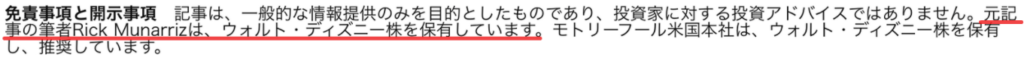 motleyfool_特徴
