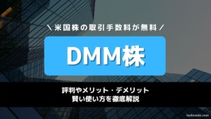 DMM株_米国株_評判_デメリット_メリット